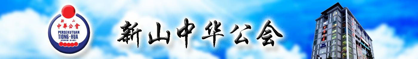 新山中华公会