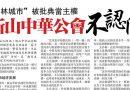 25-1-2017 剪报 – 森林城市被批典当主权,新山中华公会不认同