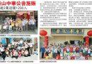 新山中华公会施赈-耗逾2万送暖1200人