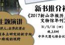 《2017新山華族歷史文物館年刊》推介礼