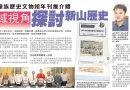 新山华族历史文物馆年刊推介礼-跨域视角探讨新山历史