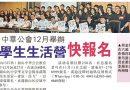 新山中华公会12月举办-中学生生活营快报名