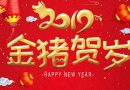 """新山中华公会联合华人注册社团 """"新年团拜"""""""