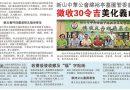 新山中华公会绵裕亭墓园管委会-征收30令吉美化义山