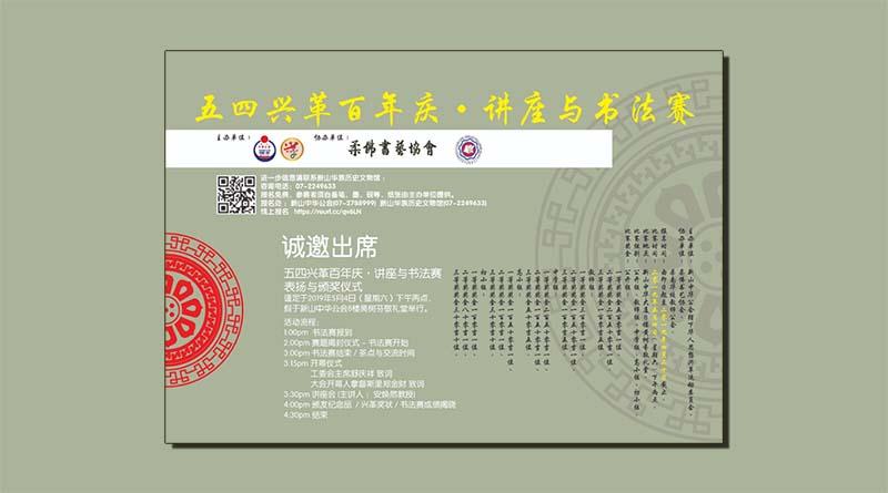 陈旭芬古法减肥_五四興革百年慶-講座與書法賽比赛 - 新山中华公会