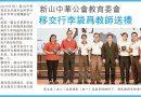 新山中华公会教育委会-移交行李袋为教师送礼