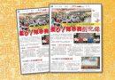 """""""五福粽香庆端午""""中小学诗歌朗诵赛-柔61队参赛创记录"""