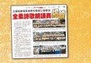 五福城广场柔南华校教师公会联办-全柔诗歌朗诵赛揭晓
