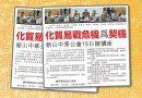 化贸易战危机为契机-新山中华公会15日办讲座