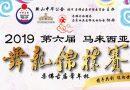 2019年第六届马来西亚舞龙锦标赛