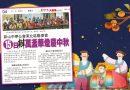 新山中华公会东北区联委会-15日办万盏华灯庆中秋