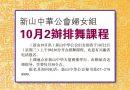 新山中华公会妇女组-10月2办排舞课程