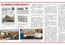 新旧对照-新山华族历史文物馆出版的年刊