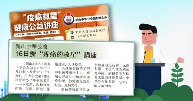 """新山中华公会16日办""""疼痛的救星""""讲座"""
