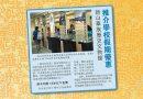 新山华族历史文物馆-推介学校假期优惠