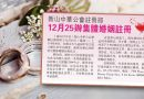 新山中华公会注册部-12月25办集体婚姻注册