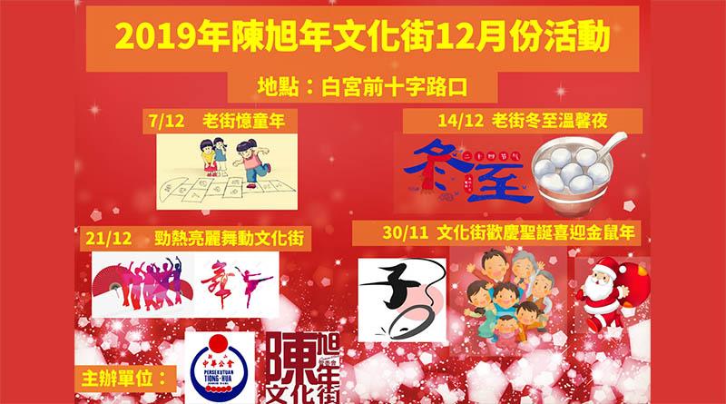 陳旭年文化街2019年12月份活動