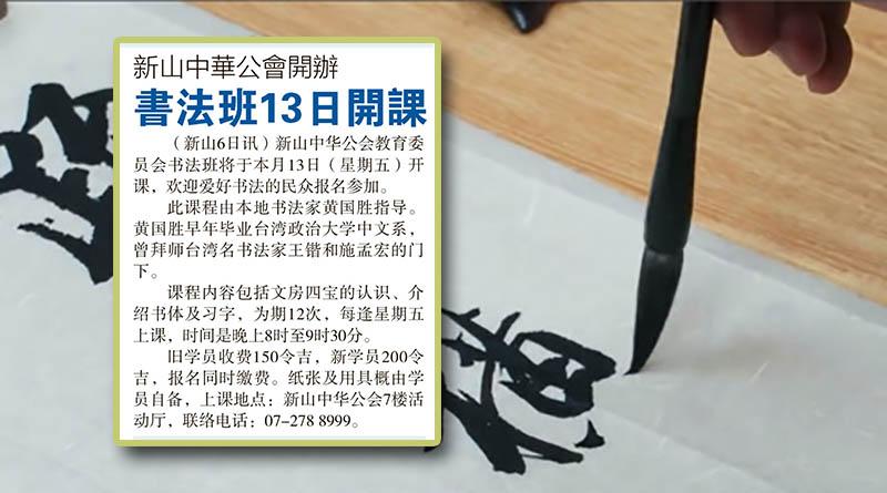 新山中华公会开办-书法班13日开课