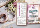 新山中华公会-25日办集体婚姻注册