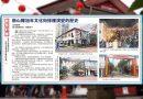 新旧对照-新山陈旭年文化街排楼演变的历史