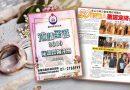 新山中华公会集体注册仪式-20对新人圣诞定终身
