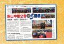 新山中华公会擬5目标-何朝东:包括打造综合中心