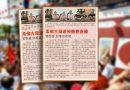 柔佛古庙游神脸书直播-管委会:盼推高收视