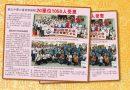 新山中华公会新春施赠-20单位1050人受惠