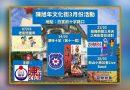 陳旭年文化街2020年3月份活動