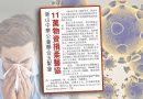 新山中华公会联合五帮会-11万物资捐柔医协