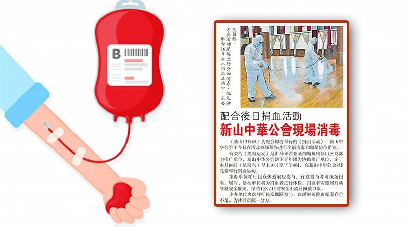 配合后日捐血活动-新山中华公会现场消毒