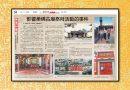 新旧对照-影响柔佛古庙祭拜活动的事件