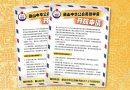新山中华公会奖贷学金开放申请