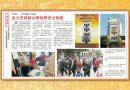 新旧对照-全力支持新山华族历史文物馆
