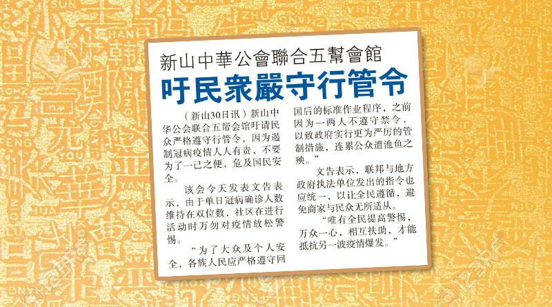 新山中华公会联合五帮会馆-吁民众严守行管令