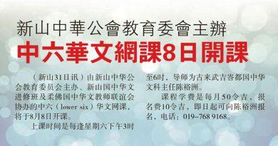 新山中华公会教育委会主办-中六华文网课8日开课