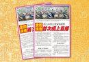 新山中华公会避免群聚-盂兰法会首次网上直播