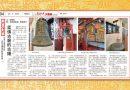 新旧对照-柔佛古庙的古钟