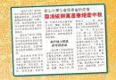 新山中华公会理事会防疫情-取消统办万盏华灯庆中秋