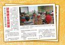 新山中华公会与诗社联办-诗联讲习班开课