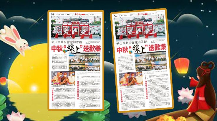 """新山中华公会破例首办-中秋""""线上""""送欢乐"""