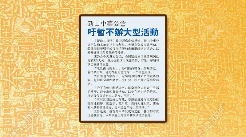 新山中华公会-吁暂不办大型活动