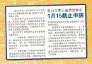 新山中华公会奖贷学金-1月15截止申请