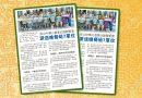 新山中华公会东北区联委会-派送晚餐给7单位