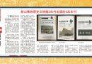 新旧对照-新山华族历史文物馆3年内出版的3本年刊