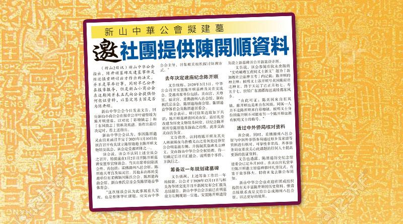 新山中华公会拟建墓-邀社团提供陈开顺资料