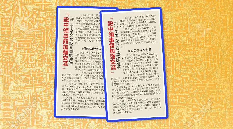 新山中华公会认同华总建议-设中领事馆加强交流