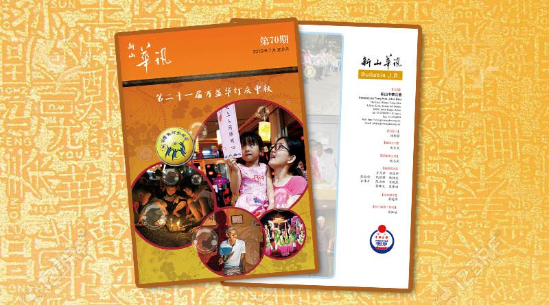 华讯电子版-2019年第七十期