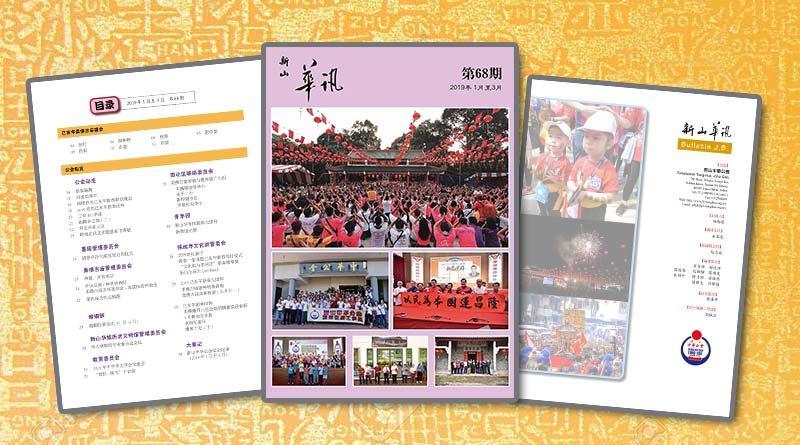 华讯电子版-2019年第六十八期